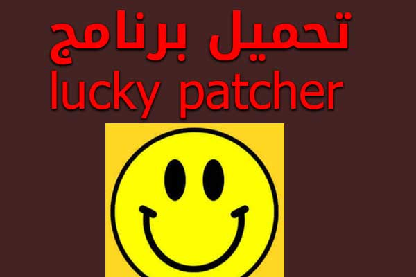 تحميل برنامج lucky patcher معرب