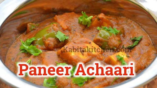 अचारी पनीर करी - Paneer Achaari Recipe | Kabita Kitchen | kabitakitchen.com