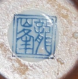 Japanese Porcelain Marks - Ryu-Ho - 龍峰 - Sanyo Toki