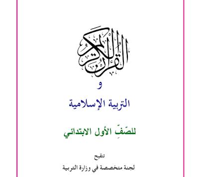 كتاب القرأن الكريم والتربية الأسلامية للصف الأول الأبتدائي المنهج الجديد 2017- 2018
