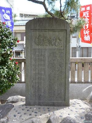 塚本神社復興記念碑