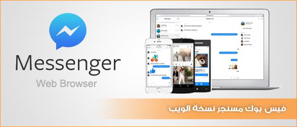 تحميل برنامج الفيسبوك مسنجر 2017 أحدث إصدار