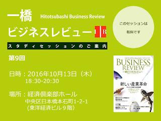 【お知らせ】第9回一橋ビジネスレビュー・スタディセッション