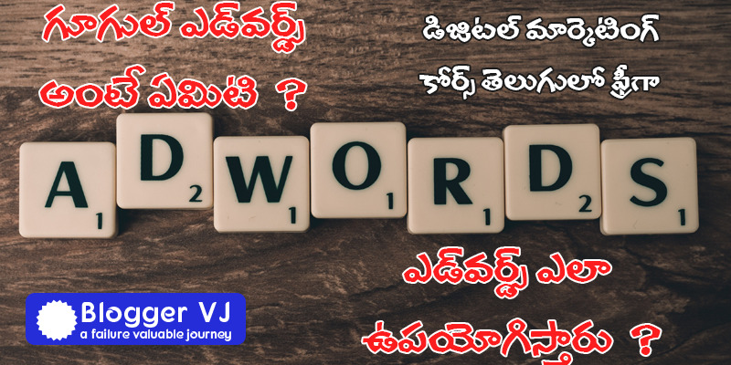 What is Google Adwords in telugu by Blogger VJ