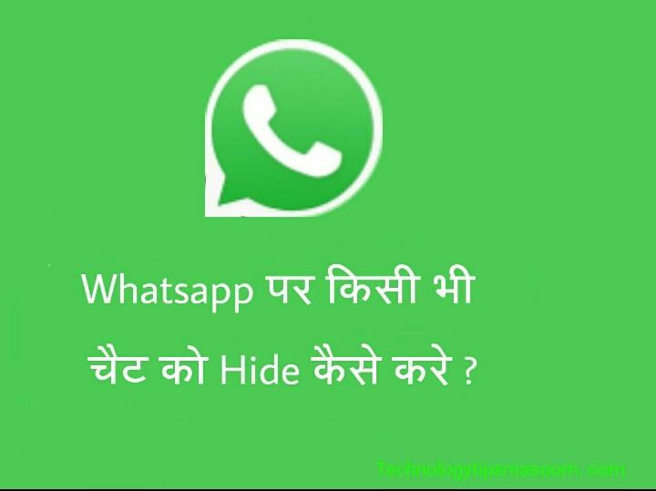 WhatsApp में Chat को Hide और Unhide कैसे करें