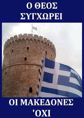Προδοσία της Μακεδονίας - Τα όργανα άρχισαν πολύ νωρίς