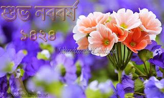 Pohela Boishakh 1424 HD Images - Pohela Boishakh 2017 HD Images