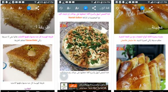 تحميل تطبيق زاكي لفن الطهي للموبايل الأندرويد 2018