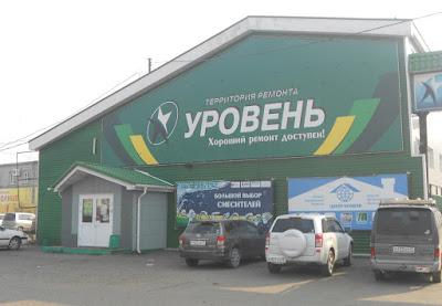 Магазин уровень Комсомольск
