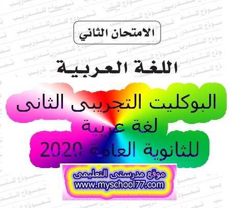 البوكليت التجريبى الثانى لغة عربية للصف الثالث الثانوى 2020