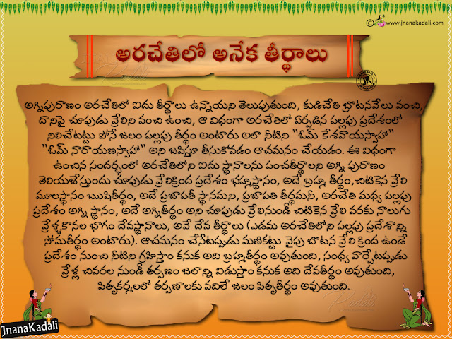 telugu dharmasandehalu, daily bhakti information in telugu free download, devotional bhakti status in telugu free downlaod
