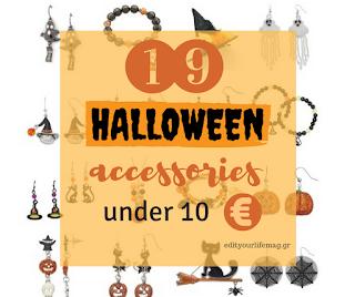19 κοσμήματα για το Halloween με τιμή κάτω από 10 ευρώ