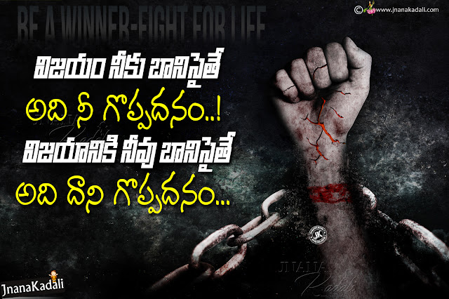 telugu quotes on life, best life value quotes in telugu, motivational life thoughts in telugu