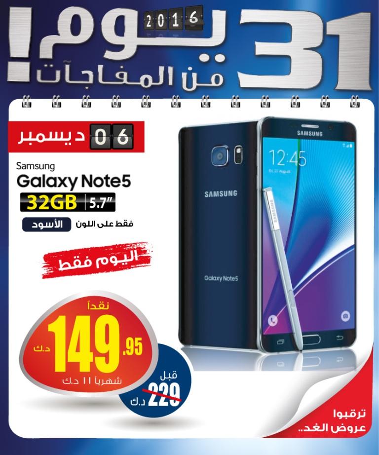 excite alghanim kuwait offer