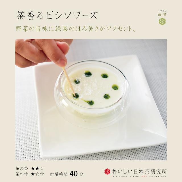日本茶ノ生餡「しずおか緑茶」を使った、茶香るビシソワーズのレシピ。おいしい日本茶研究所。