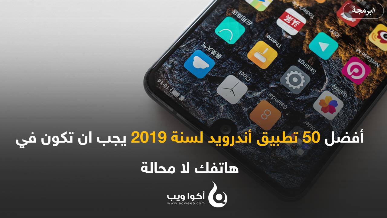 أفضل 50 تطبيق أندرويد لسنة 2019 يجب ان تكون في هاتفك لا محالة