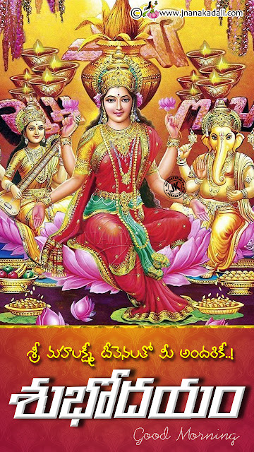 subhodayam in telugu, goddess mahalakshmi images with good morning greetings in telugu