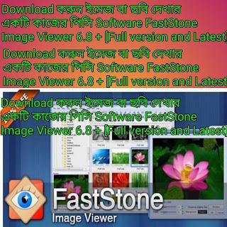 Download করুন ইমেজ বা ছবি দেখার একটি কাজের পিসি Software FastStone Image Viewer 6.8 + [Full version andLatest]