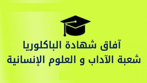حصريا..للحاصلين على شهادة البكالوريا آداب أو تلاميذ الثانية بكالوريا هنـا آفاق شهادة البكالوريا الأدبية