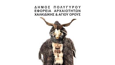 Έκθεση «μάσκες» στο Αρχαιολογικό Μουσείο Πολυγύρου