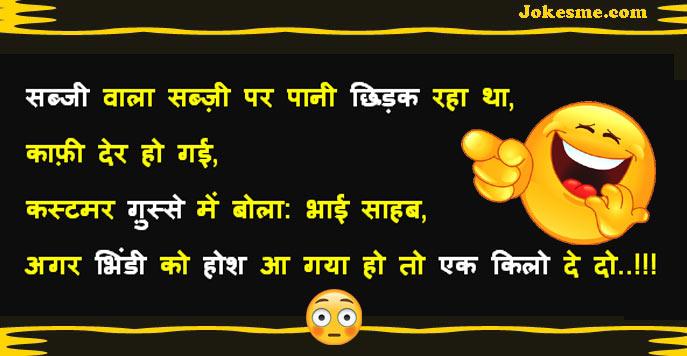 New Hindi Funny Jokes Chutkule Ever