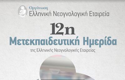 ΓΙΑΝΝΕΝΑ:12η Μετεκπαιδευτική Ημερίδα της Ελληνικής Νεογνολογικής Εταιρείας Διακομιδή Νεογνού - : IoanninaVoice.gr