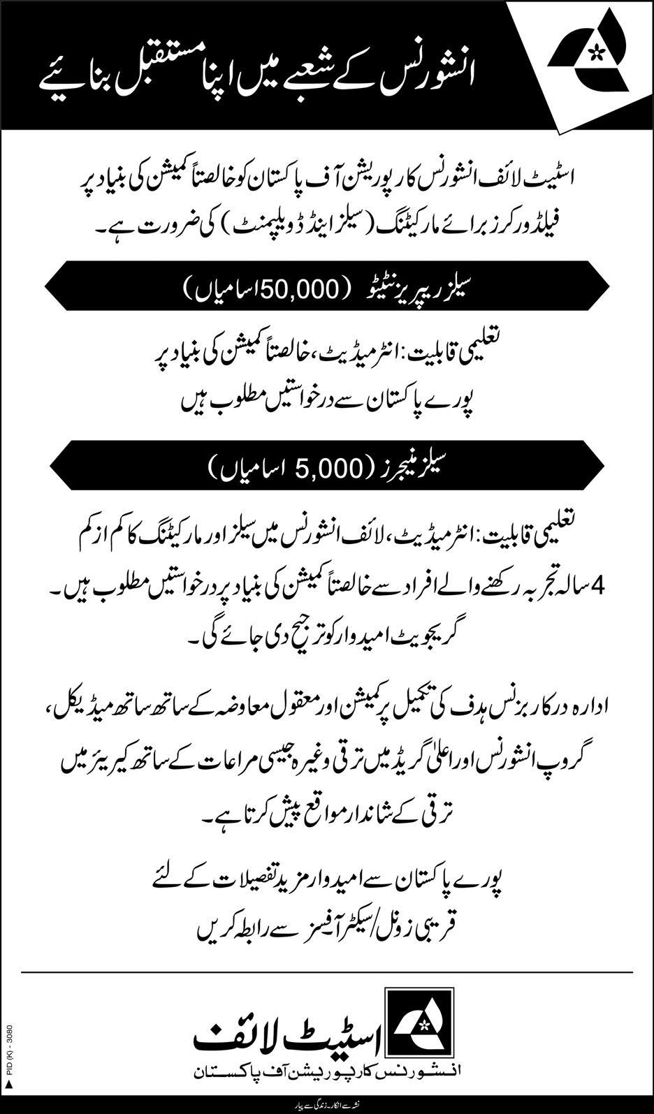 State Life Insurance Corporation of Pakistan Jobs 2019 Latest Advertisement Apply Now From All Pakistan