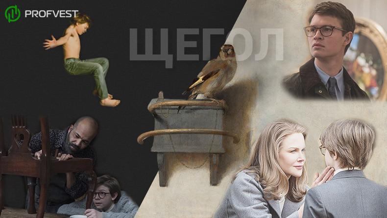 Фильм Щегол актеры и дата выхода