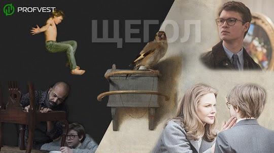 Щегол (2019 года) – актеры, сюжет и дата выхода нового фильма