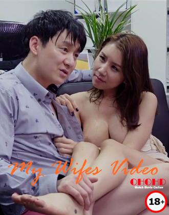 My Wifes Video (2016) 아내의 동영상 [เกาหลี 18+] [Soundtrack ไม่มีบรรยายไทย]