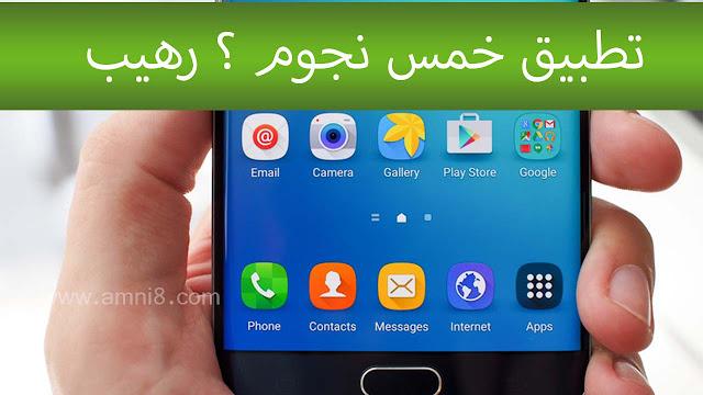 هذا التطبيق يجب تحميله الآن وإلى الأبد في هاتفك! تطبيق خمس نجوم