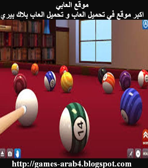 تحميل لعبة البلياردو بول 8 بلاك بيري برابط مباشر download Ball Billiards Snooker 3D HD free