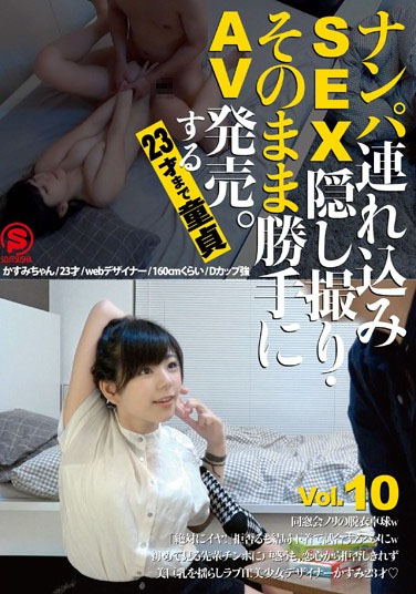 SNTH-010 Nampa Tsurekomi SEX Hidden Camera, As It Is Freely AV Released.Virgin Until The 23-year-old To Vol.10