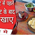 जिम से पहले जिम के बाद क्या खाए  | what to eat befor and after gym