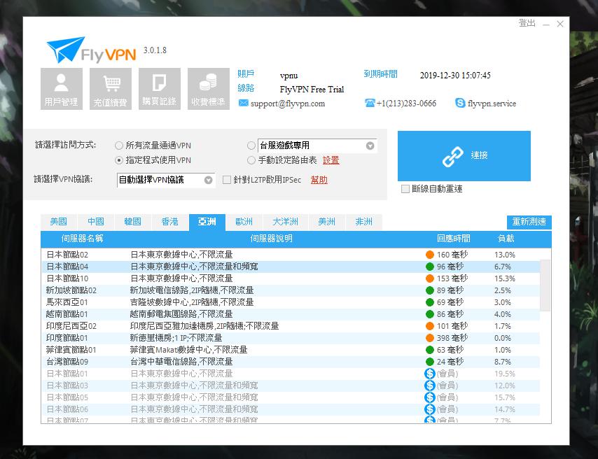 呵呵: [VPN教學]快速登入 免費FLYVPN