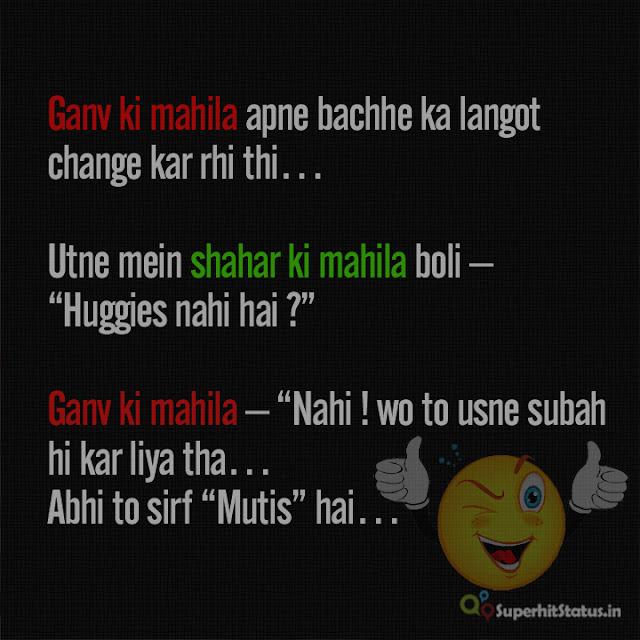 Funny Hindi Jokes Image On Huggies nahi hai