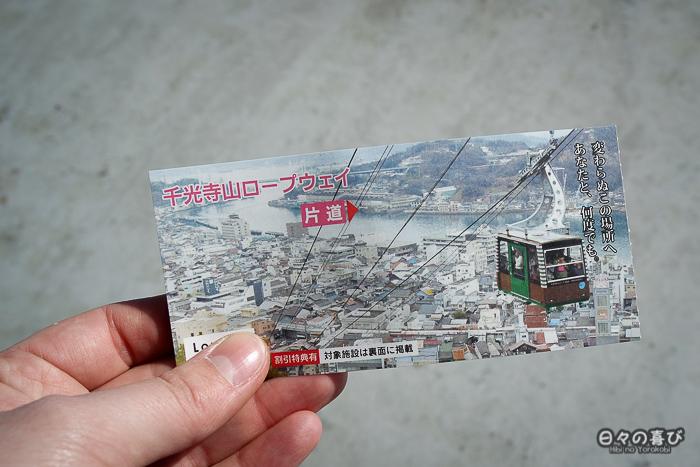 Billet de téléphérique, Senko-ji park, Onomichi, Hiroshima