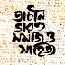Download Prachin Bharat Samaj Sahitya by Sukumari Bhattacharya