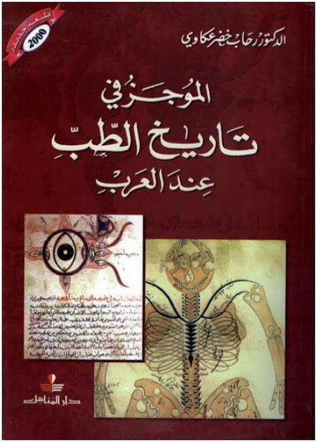 الموجز في تاريخ الطب عند العرب - رحاب خضر عكاوي.pdf