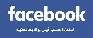 طريقة استعادة حساب فيس بوك بعد تعطيله .. استرجاع اكونت الفيسبوك بسهولة