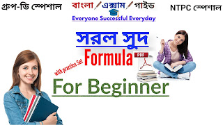 Simple interest formla with practice set download bengali pdf