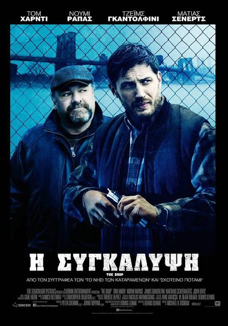 The Drop (2014) ταινιες online seires xrysoi greek subs