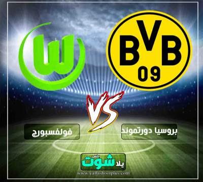 مشاهدة مباراة بروسيا دورتموند وفولفسبورج بث مباشر اليوم 30-3-2019 في الدوري الالماني