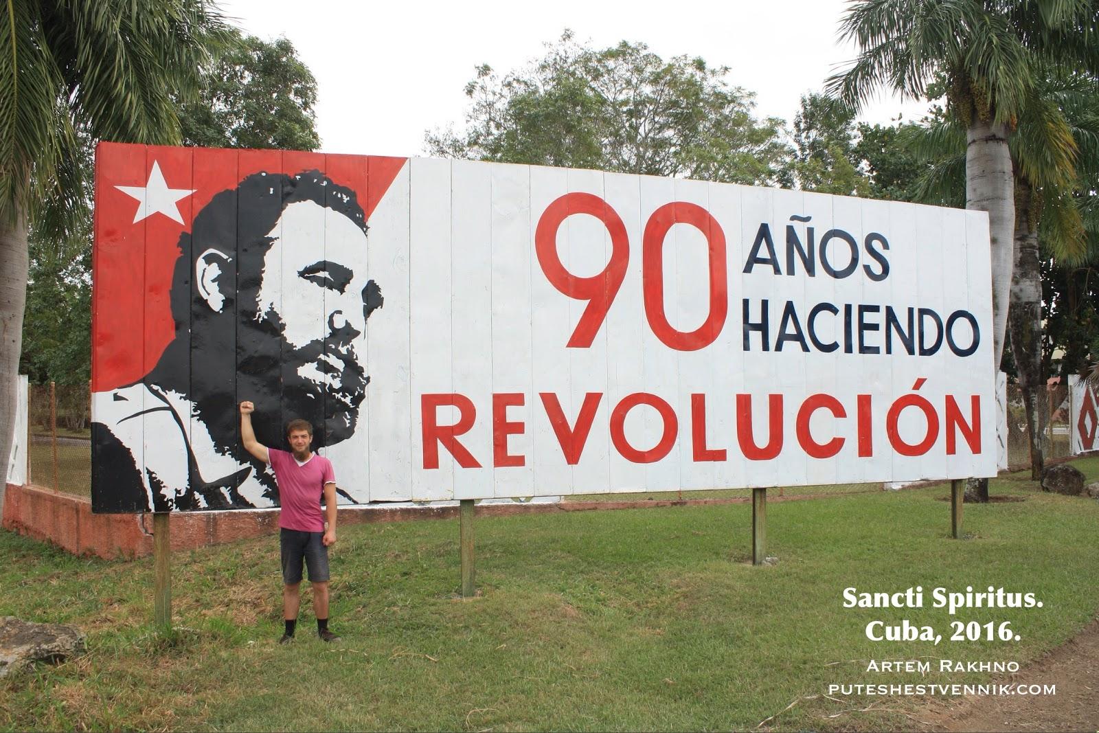 Путешественник и плакат с Фиделем Кастро