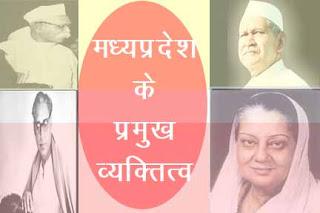 { Famous Personalities of Madhya Pradesh }