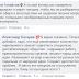 Реакция абхазского сегмента фб на новость об мониторинге грузов на абхазском участке российско-грузинской границы на Псоу