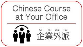 Chinese Courses at Your Office
