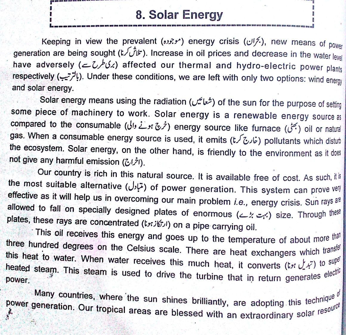 solar power essay