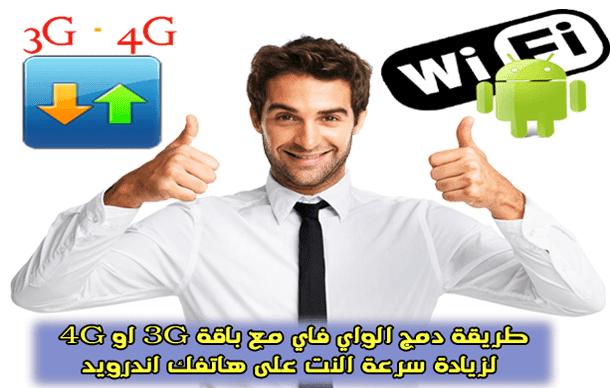 طريقة جمع و دمج الواي فاي مع باقة 3G او 4G لزيادة سرعة النت على هاتفك اندرويد