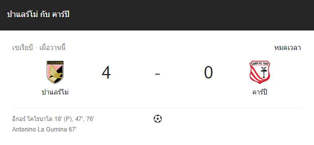 แทงบอลออนไลน์ ไฮไลท์ เหตุการณ์การแข่งขัน ปาแลร์โม่ vs คาร์ปิ